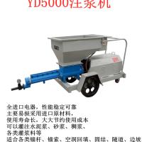云朵螺杆式锚杆注浆泵生产厂家螺杆式一体注浆泵