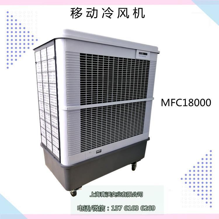 雷豹MFC18000移动式冷风机 车间降温湿帘空调