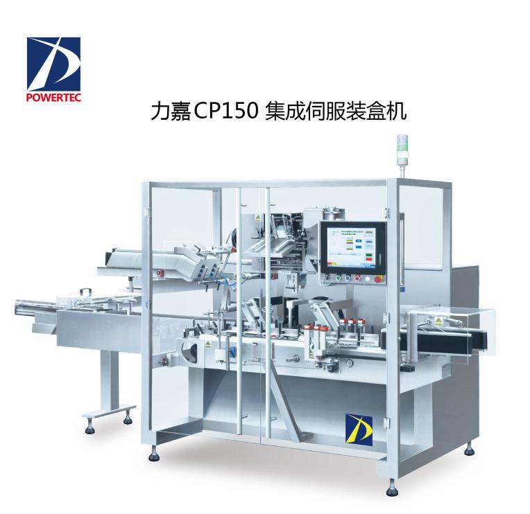 力嘉CP150集成伺服装盒机
