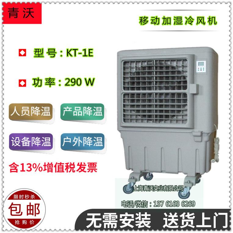 KT-1E免安装移动环保空调 局部降温制冷风机