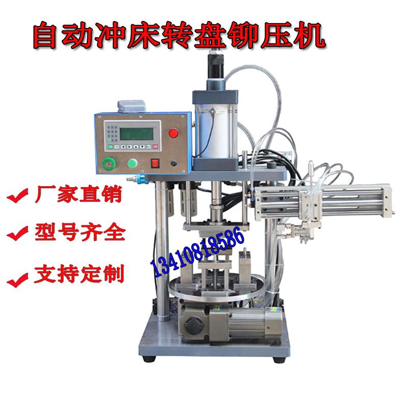 自动转盘铆压机气动冲床压力机 自动冲床转盘铆压机多工位旋转台