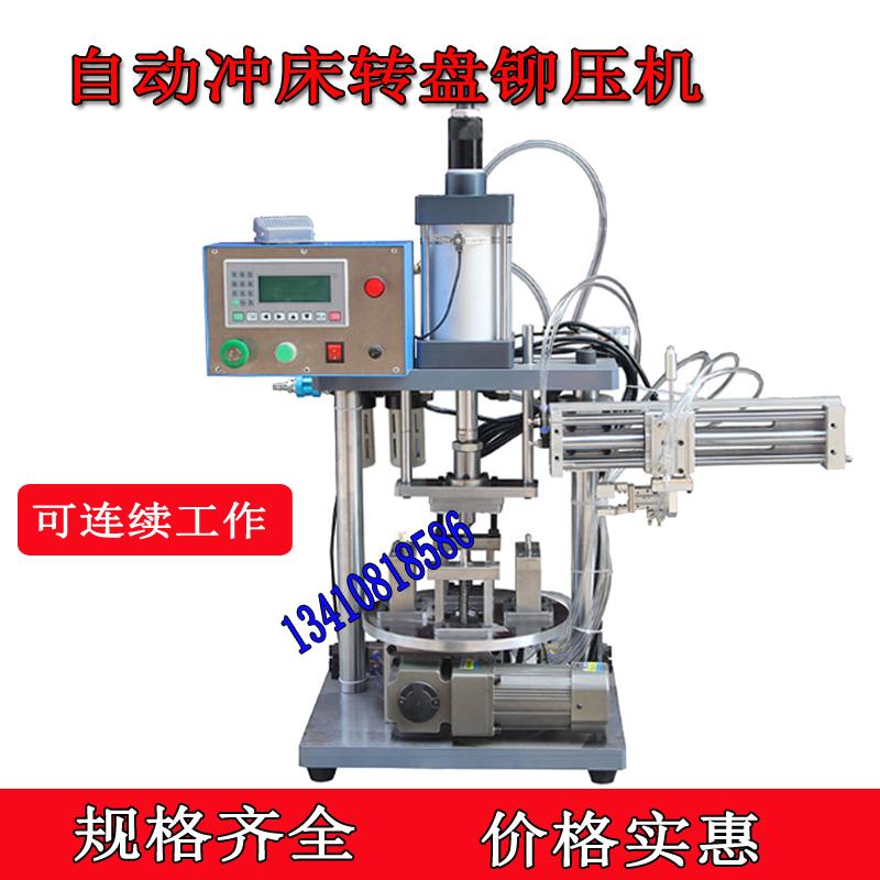 转盘式气动铆压机多工位铆压气动冲压机冲床压力机治具冲压机