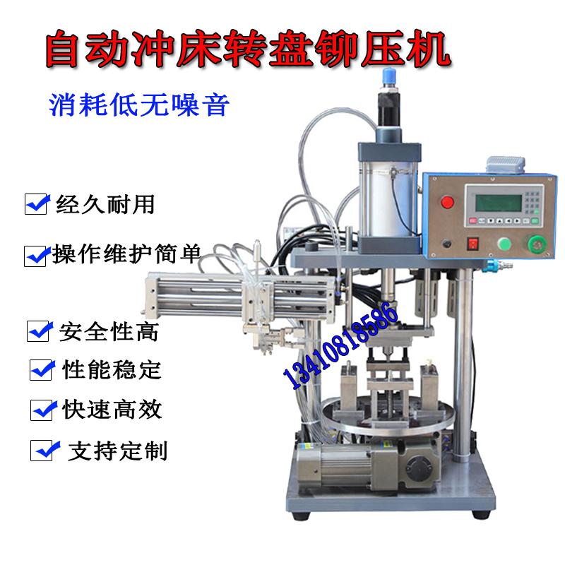 自动铆压机自动下料多工位铆压转盘式气动铆压机气动冲压机气啤机