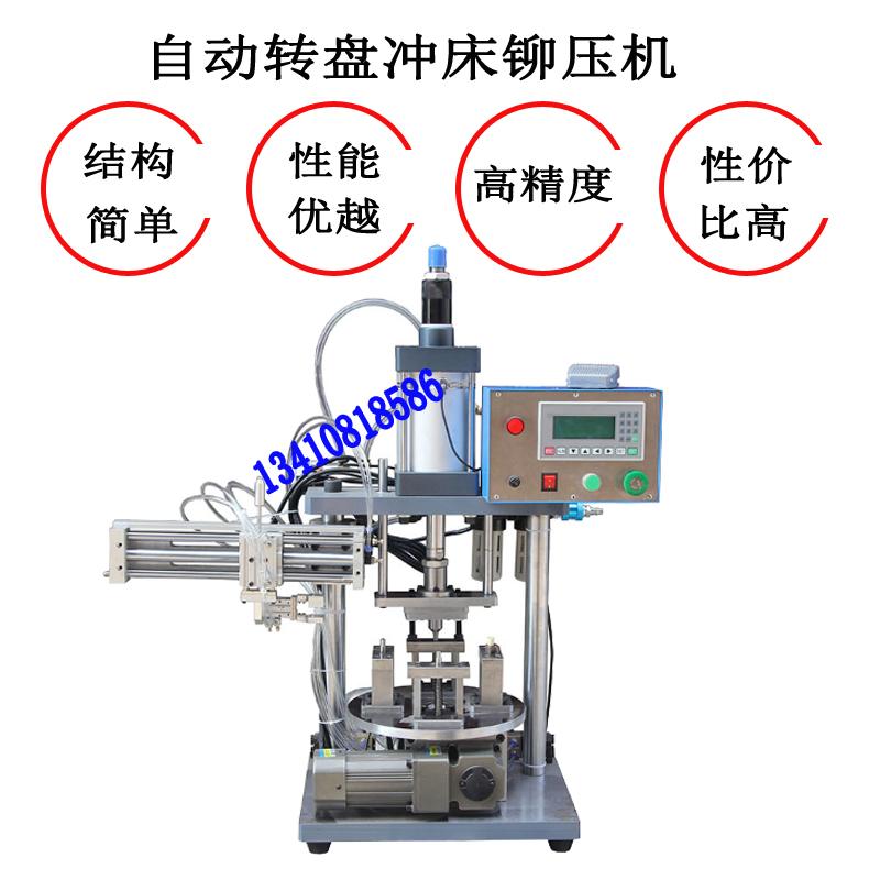 自动冲床转盘铆压机伺服分度盘高精度多工位旋转台机械手下料