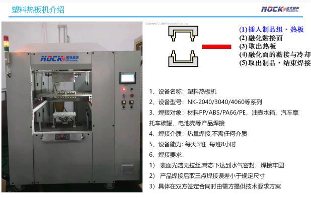 塑料热板焊接机