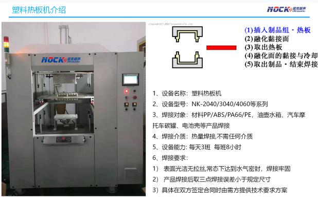 板式熔接机