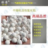 高品质干燥机专用氧化铝3-5mm4-6mm瓷球