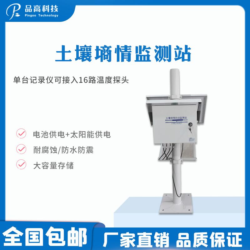 土壤墒情监测系统 土壤墒情监测仪 PG-110