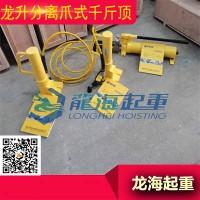 龙升分离爪式千斤顶配液压泵远距离操作适用于狭小空间
