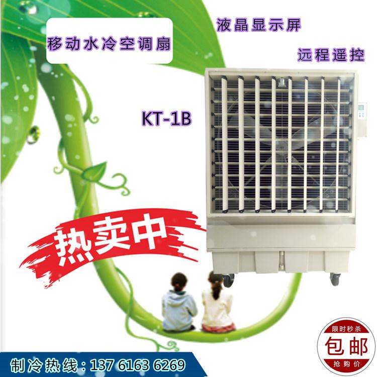 移动水冷风机 工厂通风降温空调扇操作简单移动方便