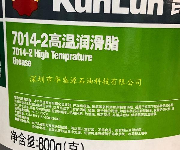 昆仑7014-2高温润滑脂|800克包装|15公斤一级代理