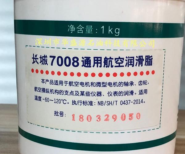 长城7008通用航空润滑脂|长城通用航空润滑脂7008