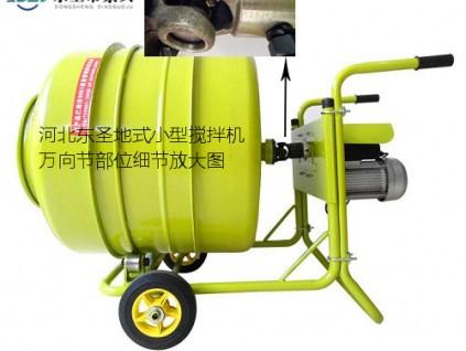 定制立式小型搅拌机220v家用小型水泥搅拌机