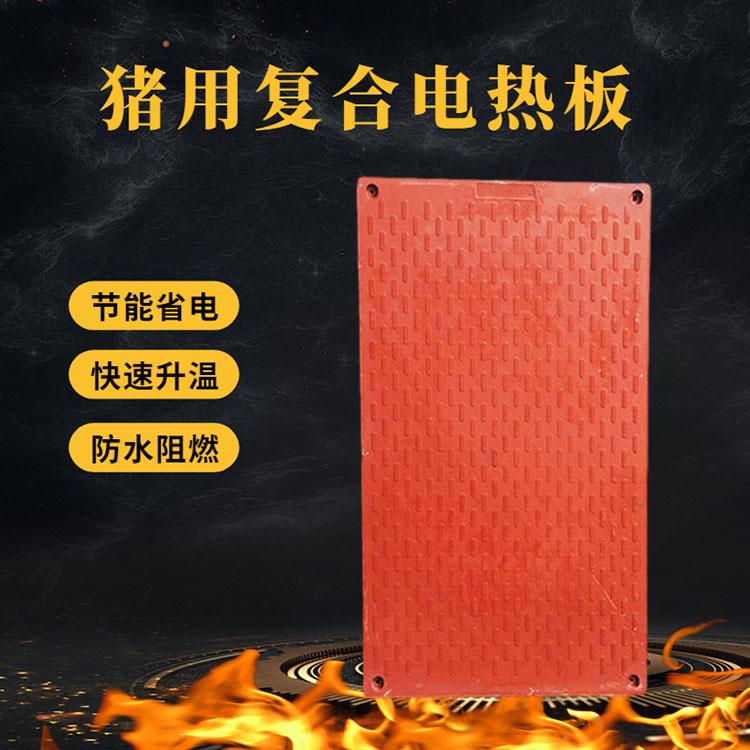 猪用复合电热板 仔猪取暖板保温箱 母猪产床保育