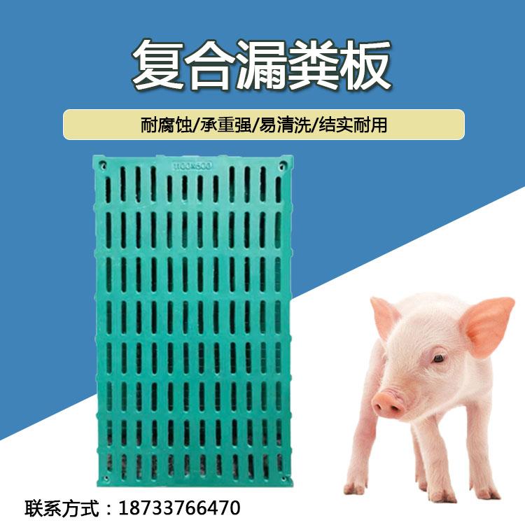 BMC材料 复合漏粪板 猪舍漏粪板 母猪产床漏粪板