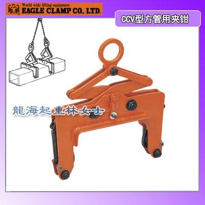 1.5吨EAGLE CLAMP方管用夹钳5倍以上安全系数