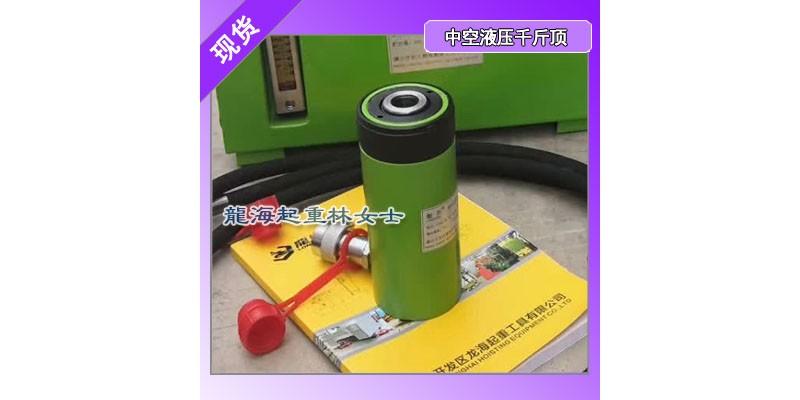 设备顶升工具龙升中空液压千斤顶设有防尘圈可减少污染