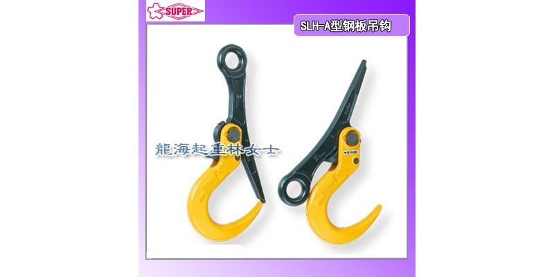 钢板吊钩本体采用特殊合金钢锻造高温热处理结构坚固
