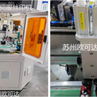 伺服丝印机苏州欧可达厂家直销 多种型号可选 丝印机