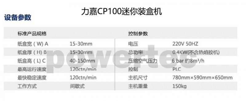 力嘉CP1M00迷你装盒机
