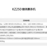 KZ250 缠绕裹条机