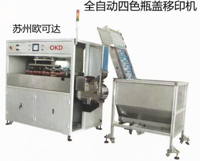苏州欧可达伺服移印机全自动伺服四色瓶盖移印机可定制