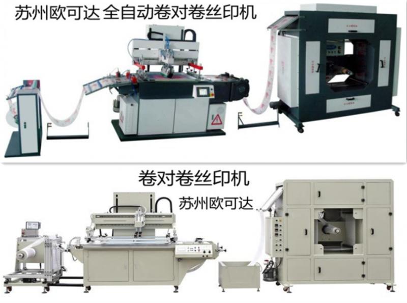 伺服全自动丝印机苏州欧可达优良的全自动移印机