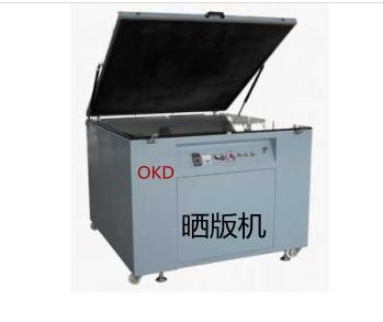 苏州欧可达自动化设备 晒版机 高质量的成像特征