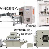 苏州欧可达伺服控制全自动丝印机  丝印机械设备厂家