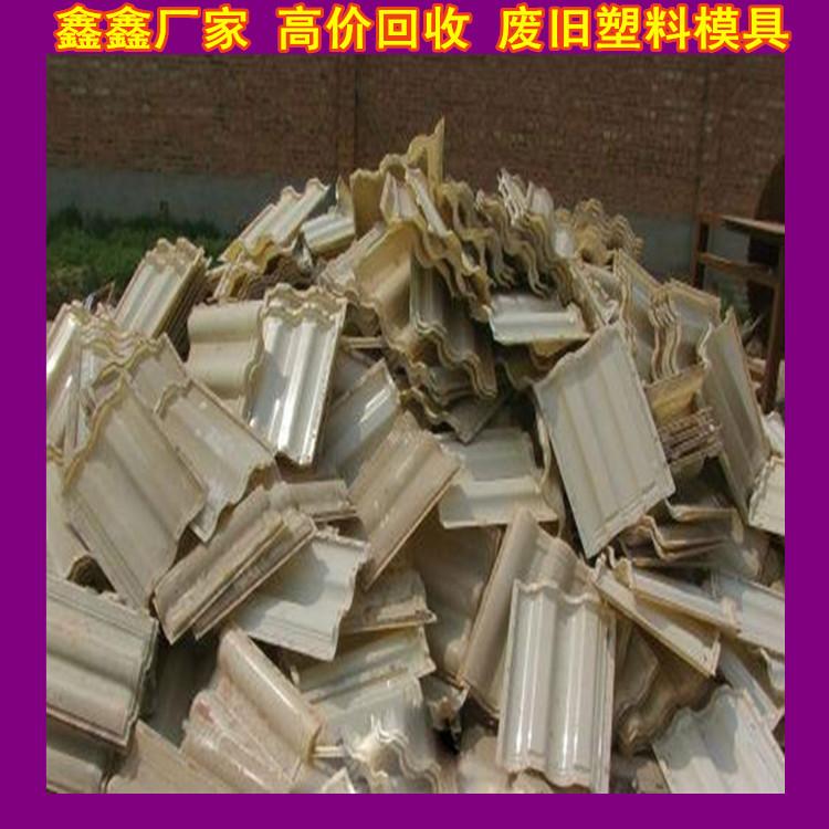 高价回收废旧塑料模具平衡力 二手废旧塑料模具回收简述
