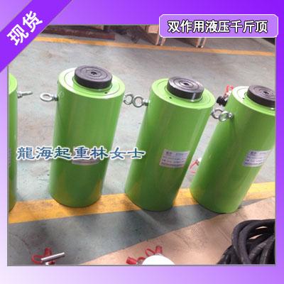 LSJF50-150双作用液压千斤顶用于顶升建筑物平移
