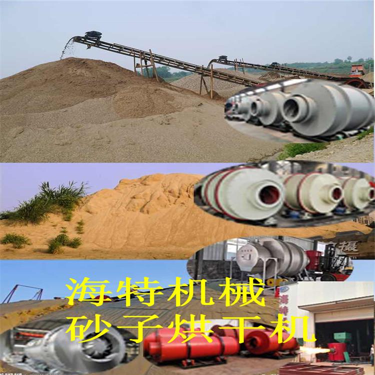 福建福州钢渣铁粉烘干机三回程滚筒烘干设备