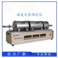 碳氢元素分析仪   元素分析仪
