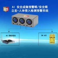 立宏 Al 成像预警安全眼/安全眼/区域入侵视觉仪