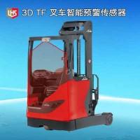 立宏智能安全-3D叉车智能预警-叉车预警系统防撞人/车/物