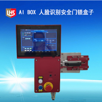立宏智能安全-AI BOX 人脸识别安全门锁盒子