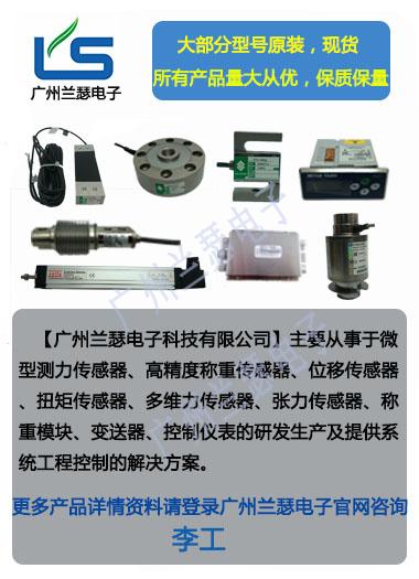 LCH-30KN传感器-LCH-30KN