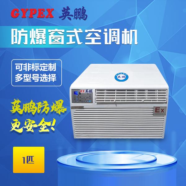 防爆窗式空调单冷/冷暖