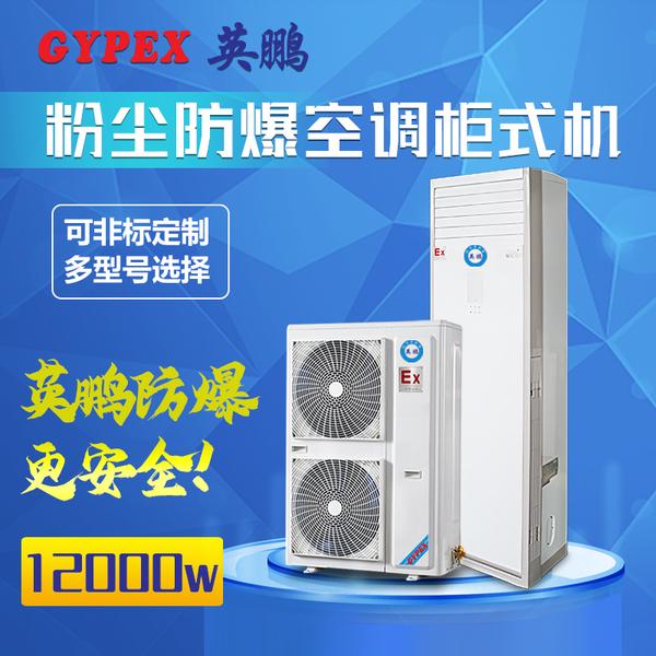 加工制造粉尘防爆空调-柜式机5p