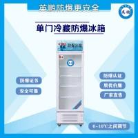 单门单温防爆冷藏冰箱-300L