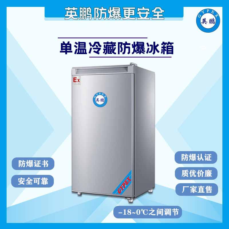 英鹏防爆冰箱厂家150升单门单温-防爆冰箱
