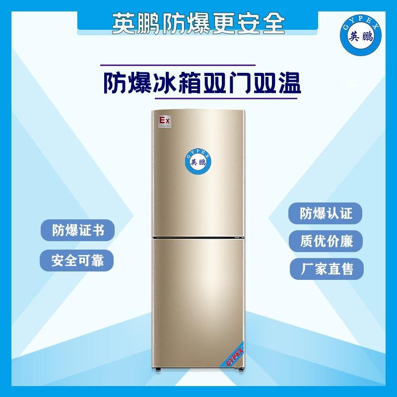 广东英鹏医用防爆冰箱双门双温200升