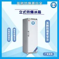 立式低温防爆冰箱-25度
