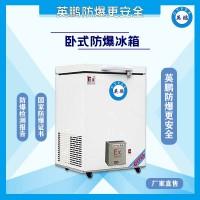 -25度低温防爆冰箱200升高校化学实验室