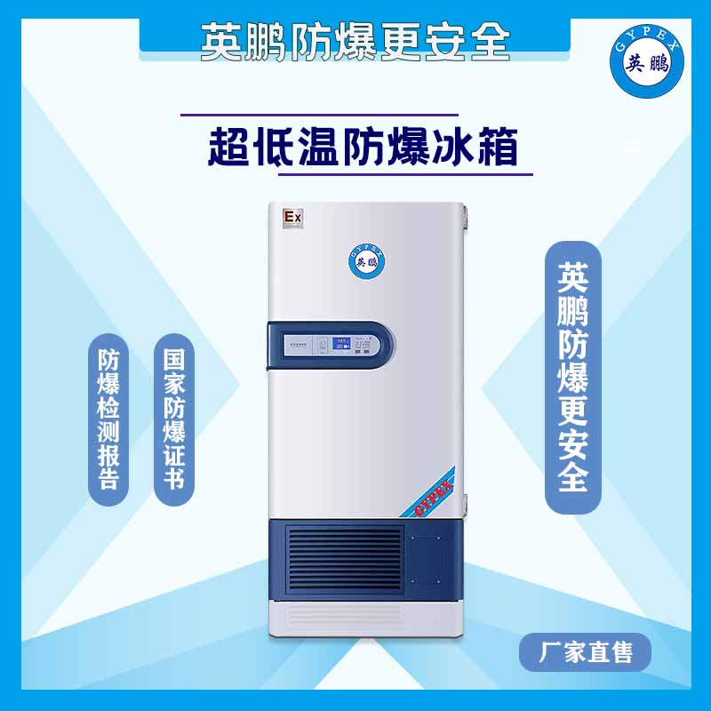分享到 -86℃防爆超低温保存箱-300升