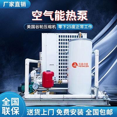 空气源热泵_空气源热泵一体机跃鑫冷暖设备