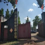 河北建仪仪器设备有限公司