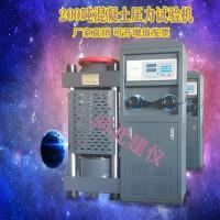 混凝土压力试验机  数字式压力机