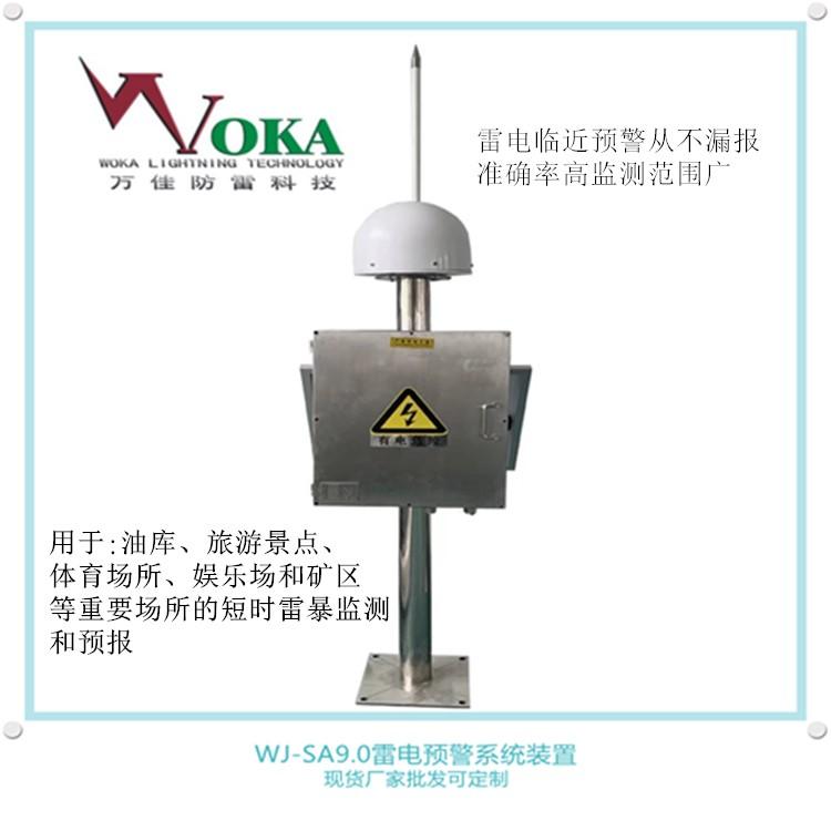 智能雷电监测和预警系统厂家 固态雷电临近报警装置