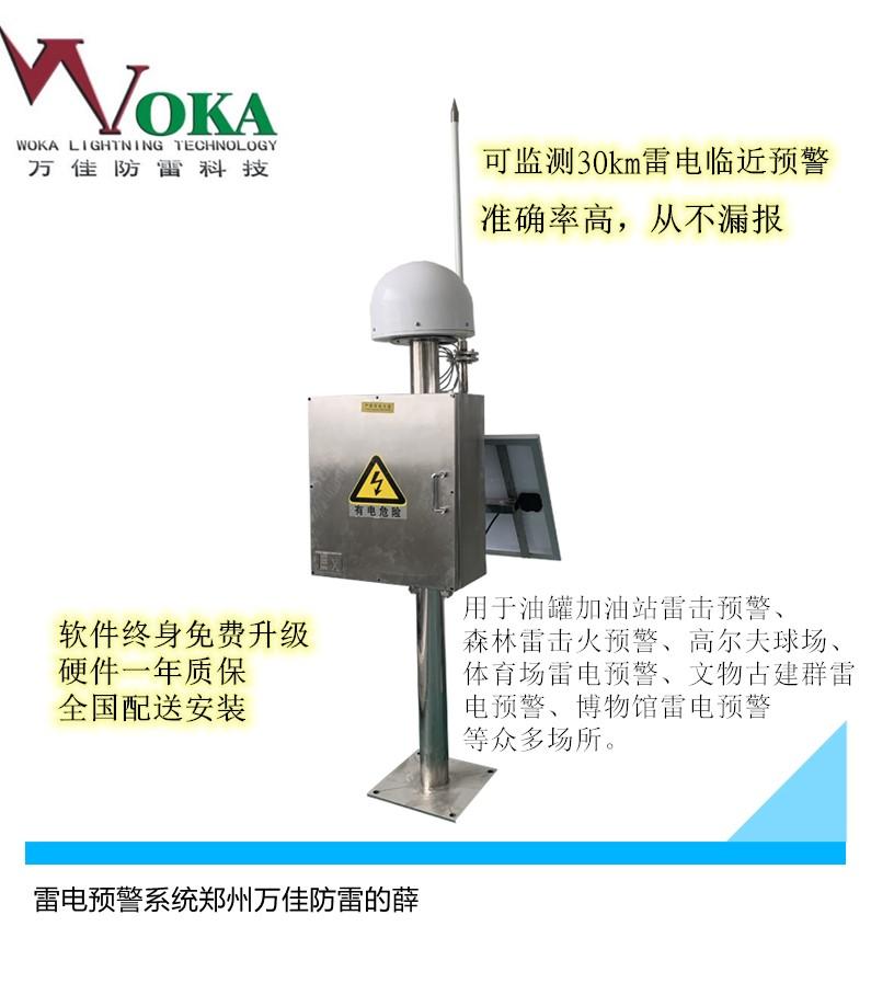 智能雷电监测预警系统公司 场磨式大气电场仪监测范围80km